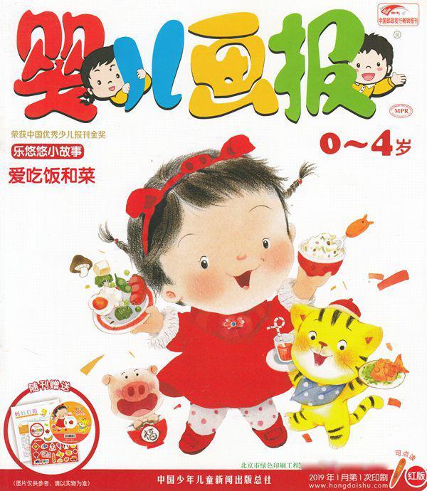 婴儿画报杂志征订