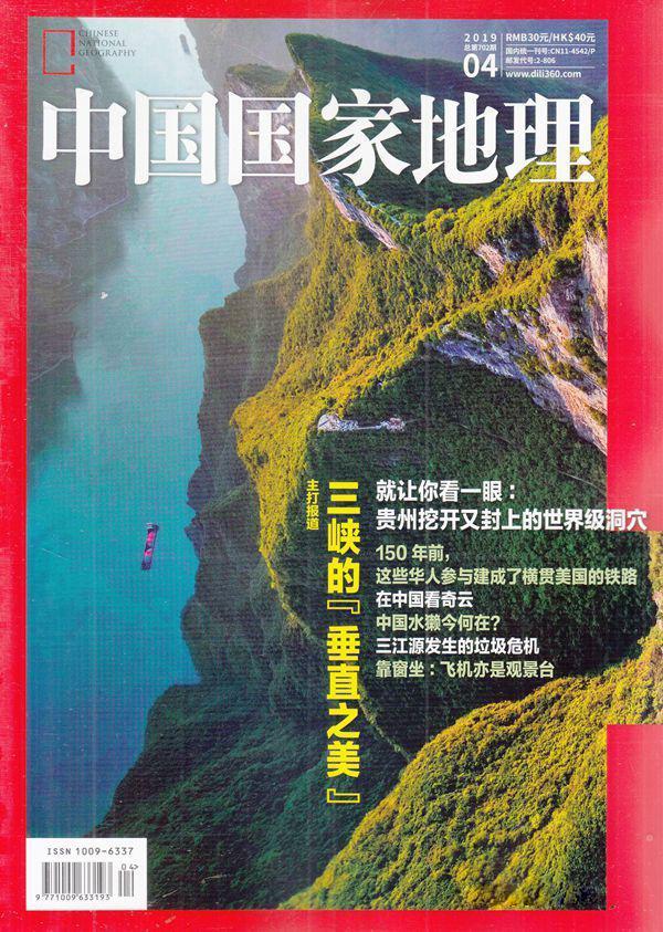 中国国家地理杂志订阅