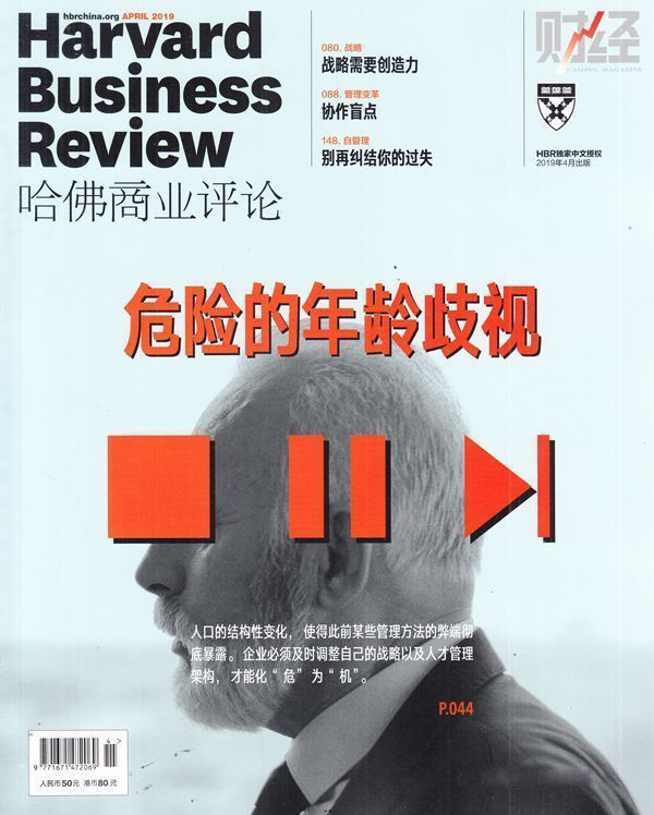 哈佛商业评论杂志订阅