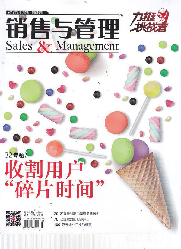 销售与管理杂志订购