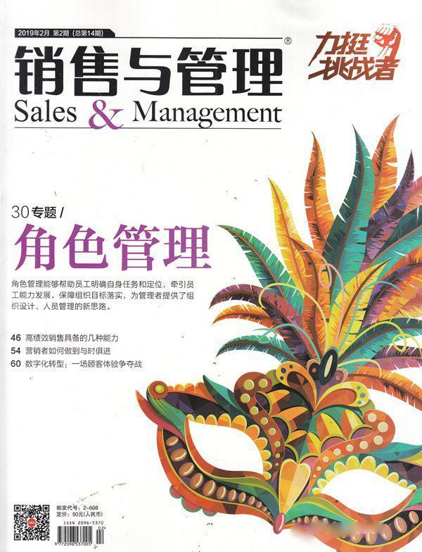 销售与管理杂志征订