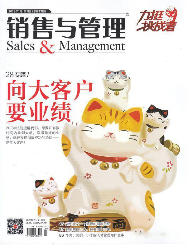 销售与管理杂志邮购