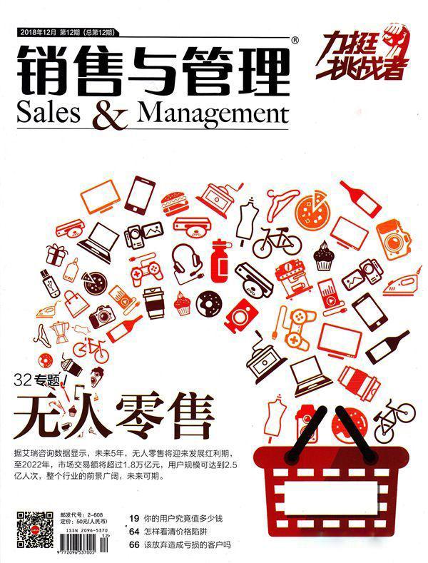 销售与管理杂志购买