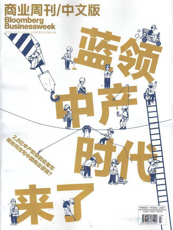 商业周刊中文版杂志最新一期订阅