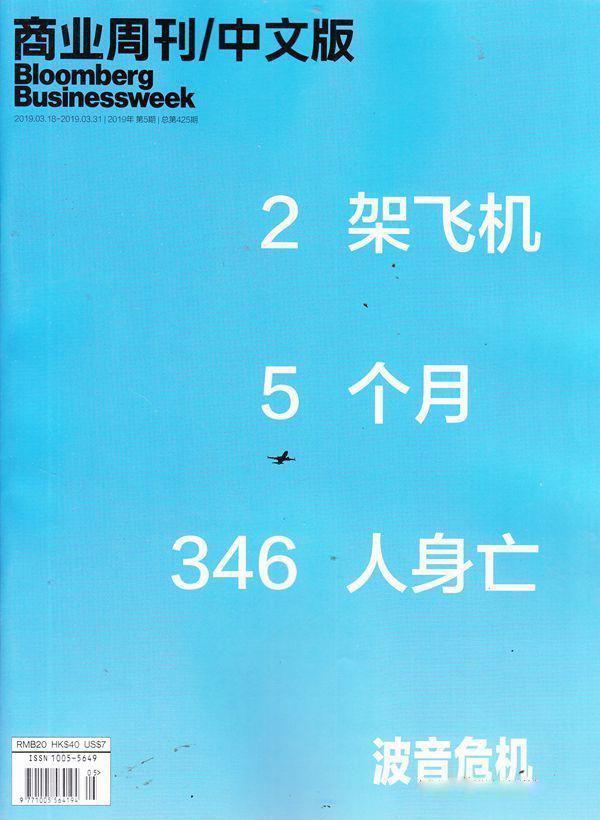 商业周刊中文版杂志征订