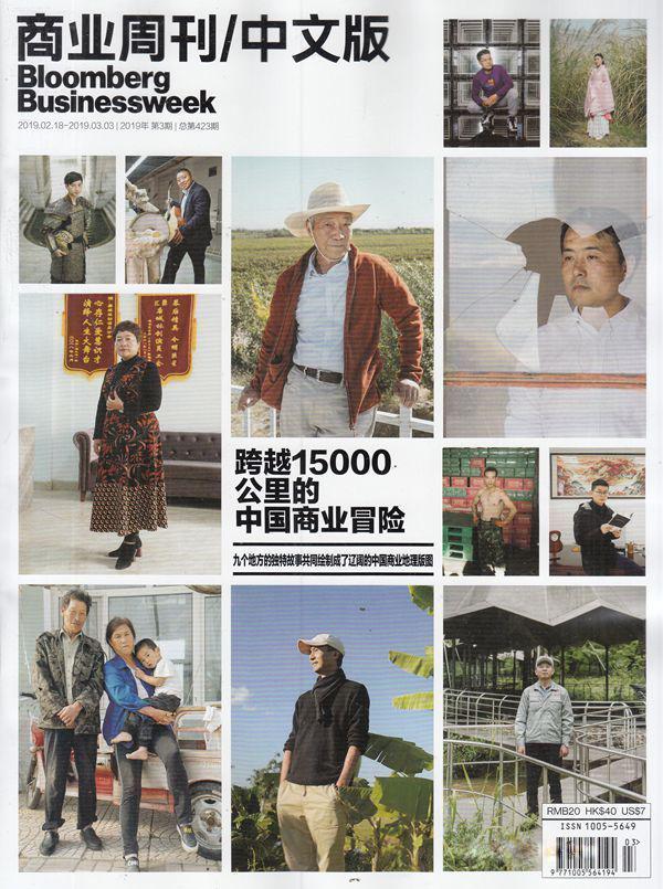 商业周刊中文版杂志购买