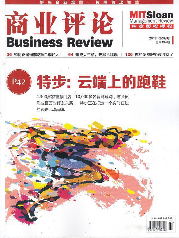 商业评论杂志订购