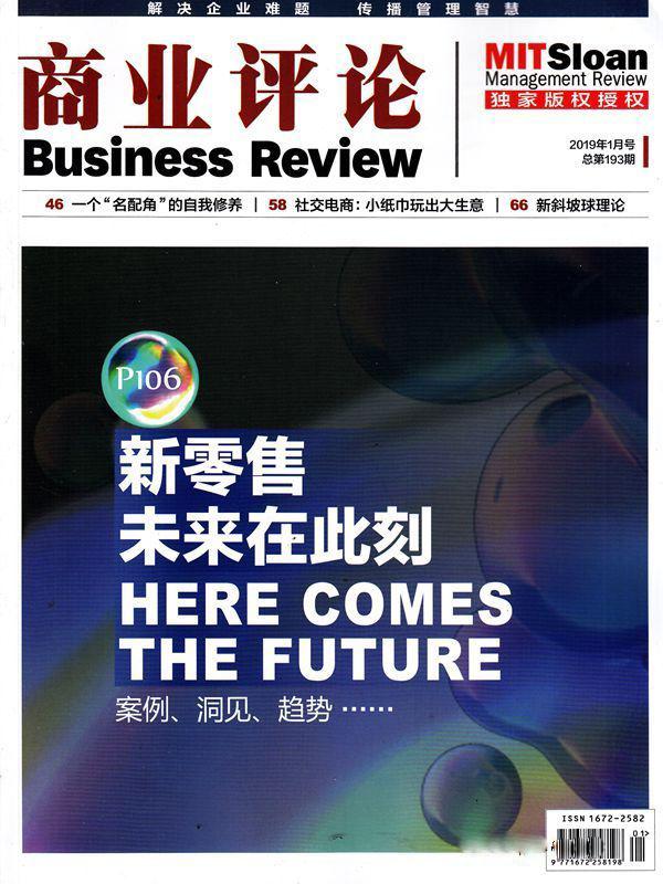 商业评论杂志征订