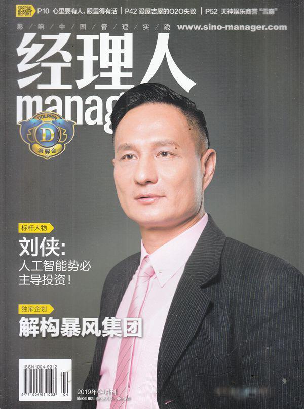经理人杂志订阅
