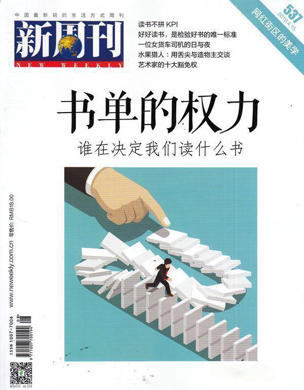 新周刊杂志最新一期订阅