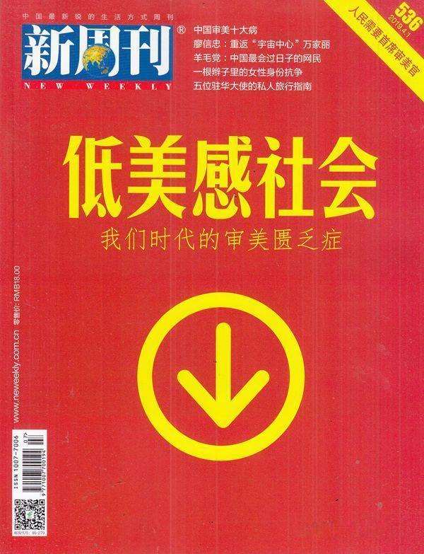 新周刊杂志订购