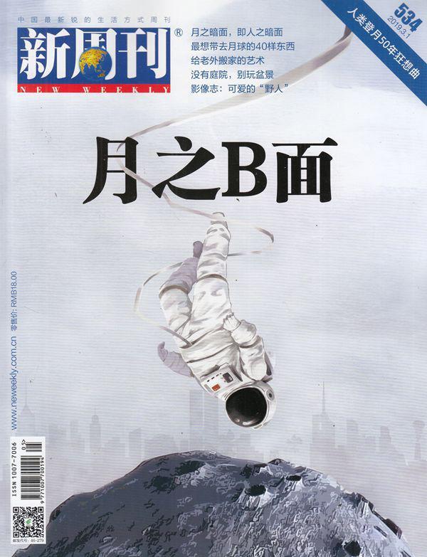 新周刊杂志邮购