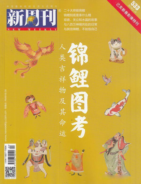 新周刊杂志购买