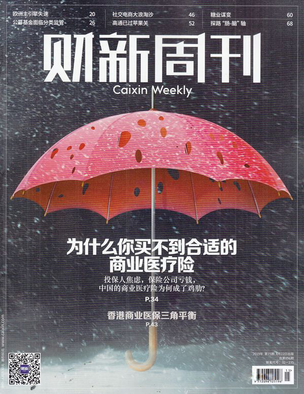 财新周刊杂志订购
