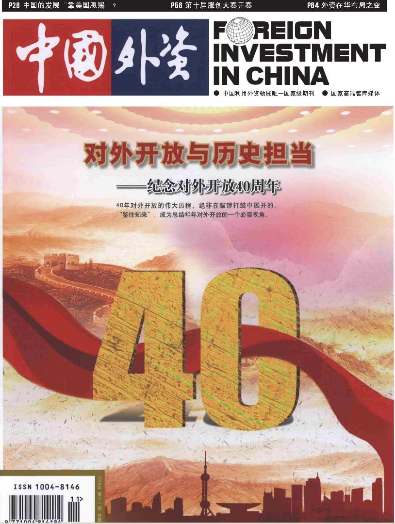 中国外资杂志邮购