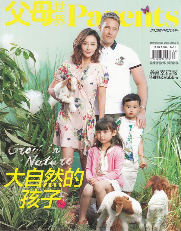 父母世界杂志最新一起订阅