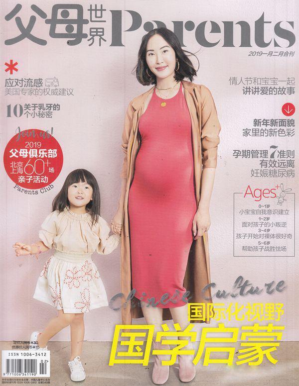 父母世界杂志订购