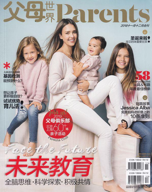 父母世界杂志征订