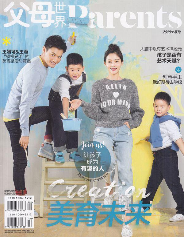 父母世界杂志邮购