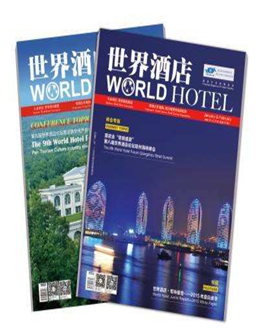 世界酒店杂志订购