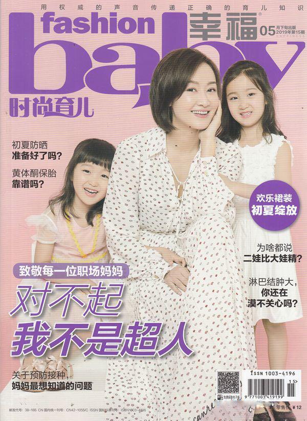 时尚育儿杂志最新一期订阅