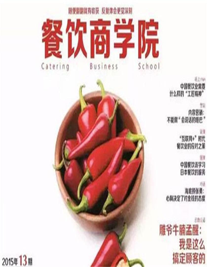 餐饮商学院杂志最新一期订阅
