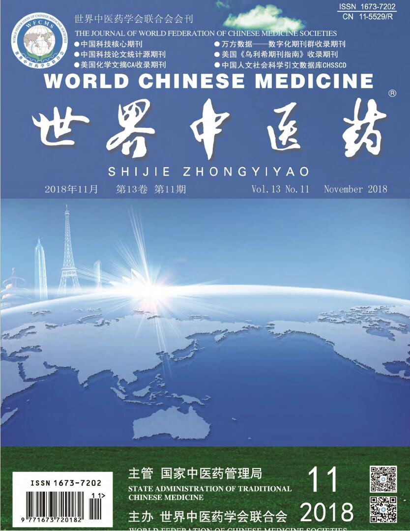 世界中医药杂志订购