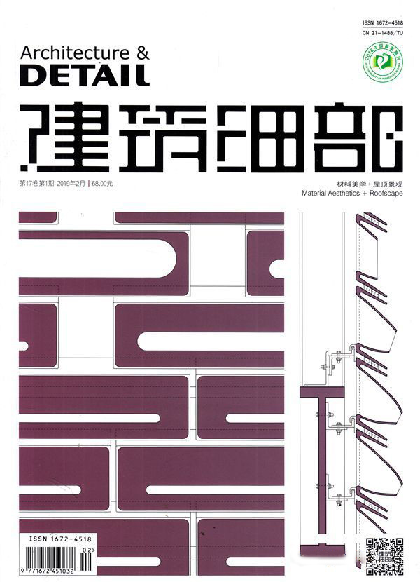 建筑细部杂志最新一期订阅