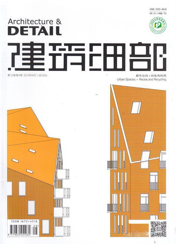 建筑细部杂志邮购