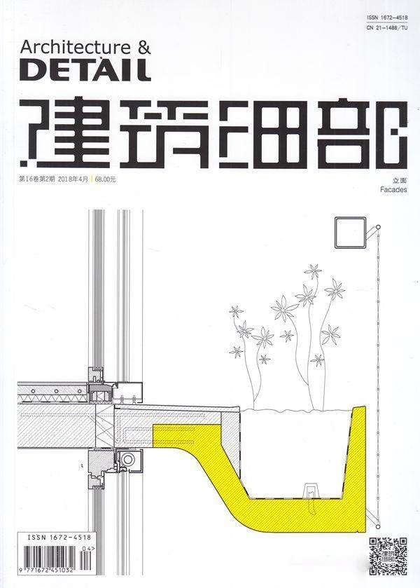 建筑细部杂志预定