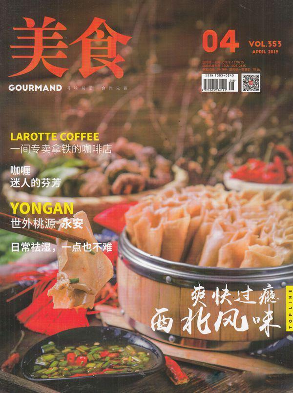 美食杂志预订