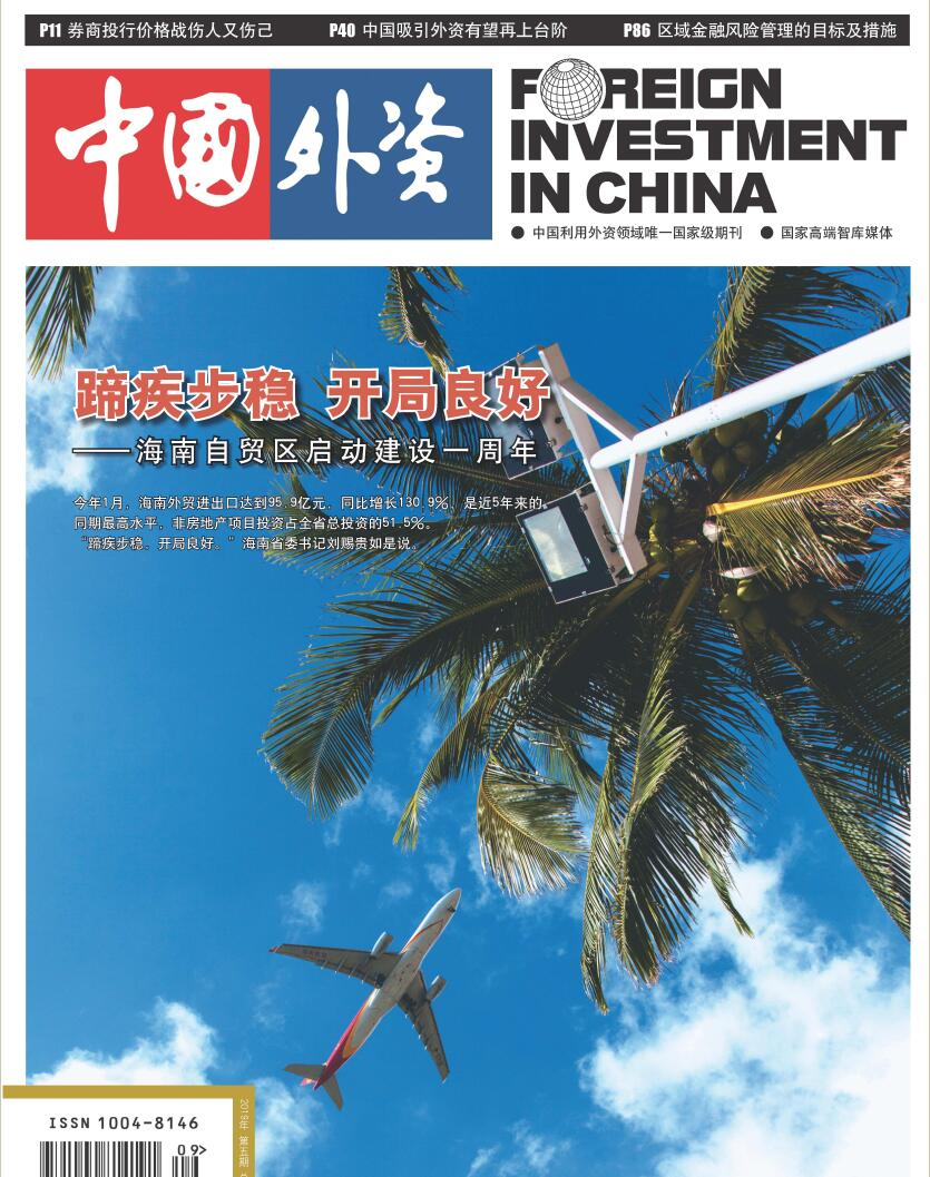 中国外资杂志预定
