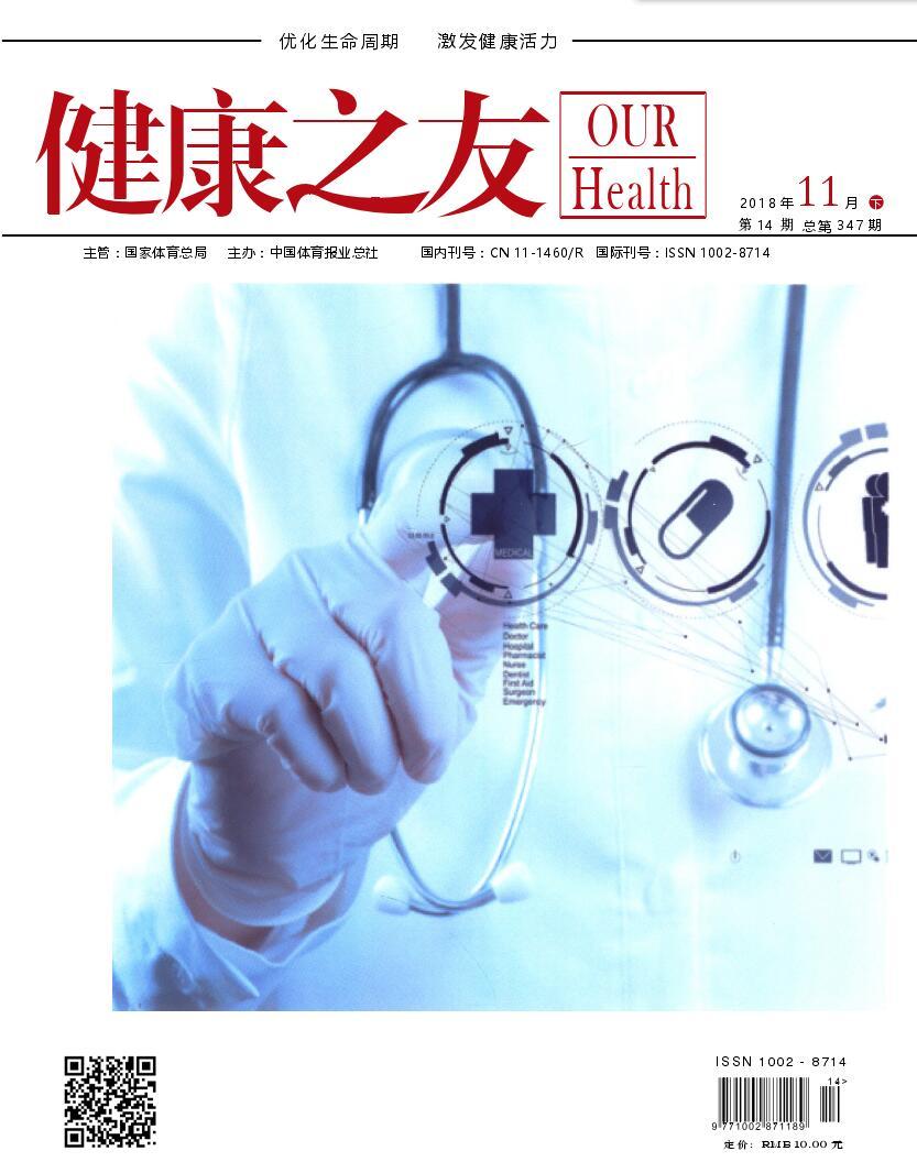 健康之友杂志订阅
