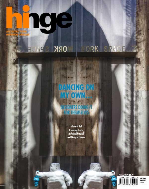 Hinge 香港建筑与室内设计杂志预定