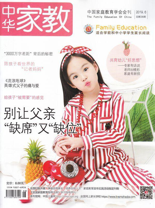 中华家教杂志最新一期订阅