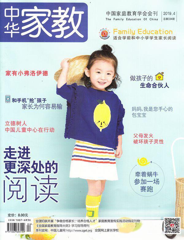 中华家教杂志订购