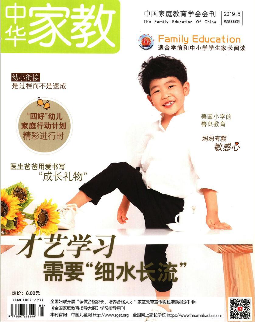 中华家教杂志征订
