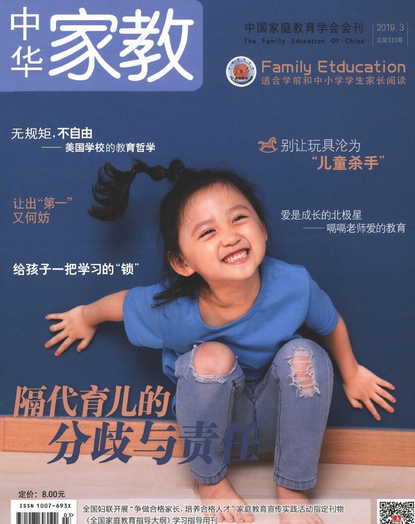 中华家教杂志邮购