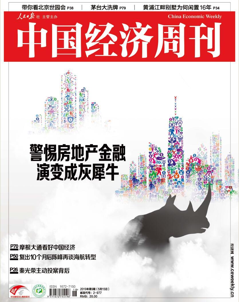中国经济周刊杂志订阅