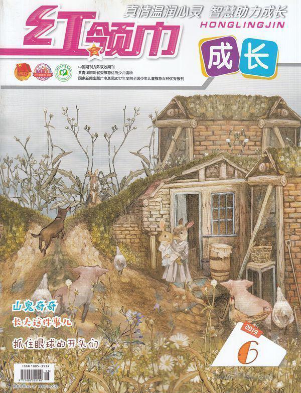 红领巾 成长杂志最新一期订阅