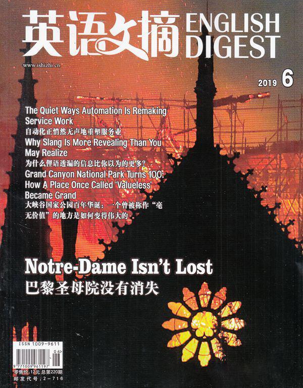英语文摘杂志订阅