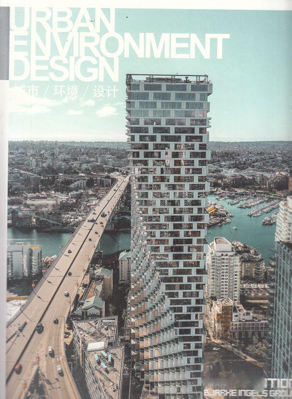 城市环境设计杂志最新一期订阅