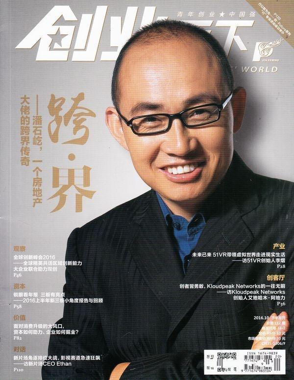 最新一期创业天下杂志订阅